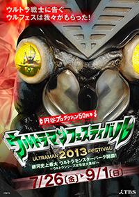 「ウルトラマンフェスティバル2013」連動企画!エレキング、ベムスター必殺光線わざコンテスト開催!