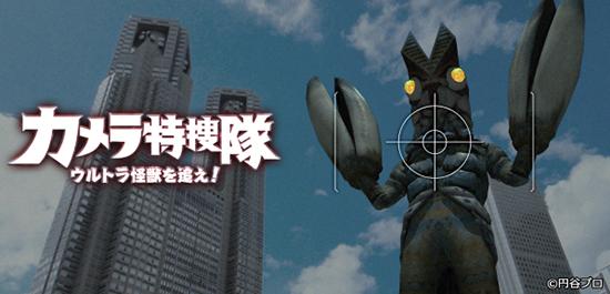 カメラ特捜隊 ~ウルトラ怪獣を追え!~