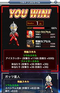 【円谷プロ】ウルトラマン 大決戦!ウルトラユニバース