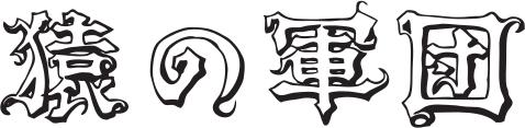 SFドラマ 猿の軍団