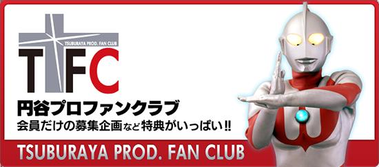 円谷プロファンクラブ