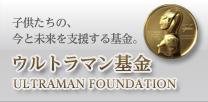 ウルトラマン募金
