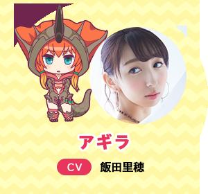 『怪獣娘~ウルトラ怪獣擬人化計画~』アギラ(CV:飯田里穂)