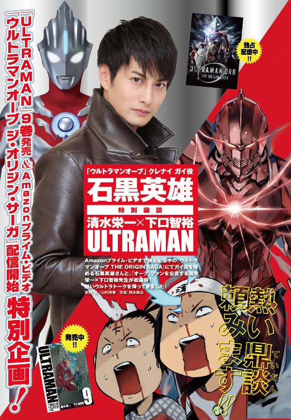 201702_ultraman04