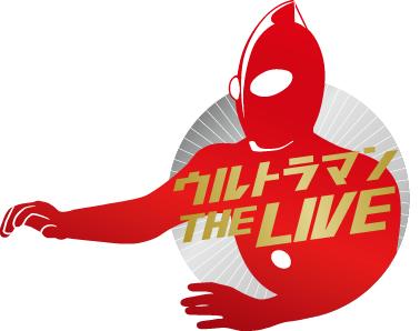 ウルトラマン THE LIVE
