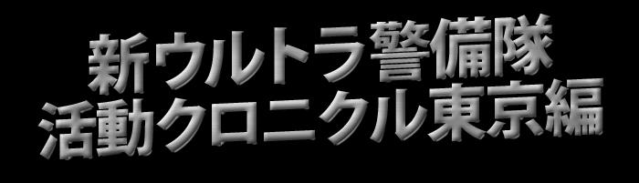 新ウルトラ警備隊活動クロニクル東京編