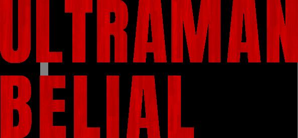 ウルトラマンベリアル
