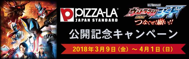ピザーラ公開記念キャンペーン決定!