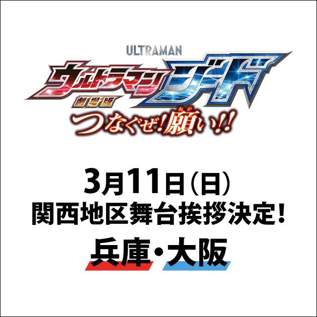 3月11日(日)関西地区舞台挨拶決定!【兵庫・大阪】