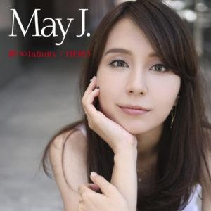 主題歌 May J.「絆∞Infinity」本日、先行配信開始! CD「絆∞Infinity/HERO」は予約受付スタート!!