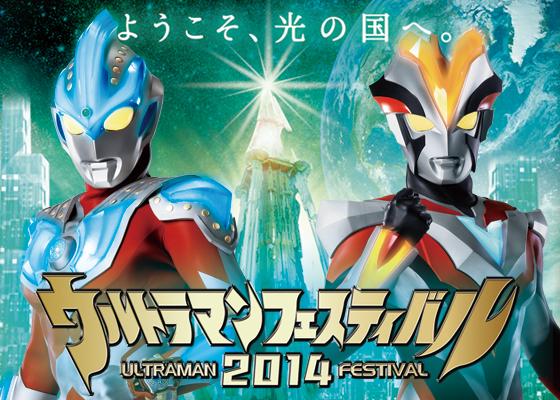 ウルトラマンフェスティバル2014