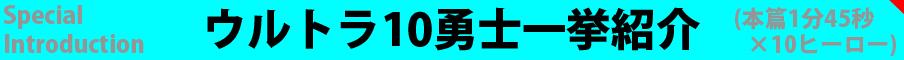 ウルトラ10勇士一挙紹介