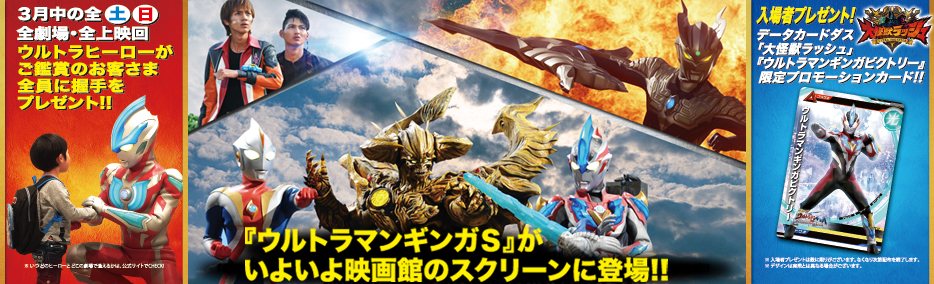 劇場版ギンガS 決戦!ウルトラ10勇士!!