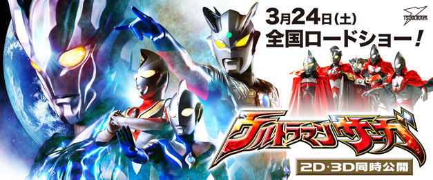 Review Ultraman Saga Music