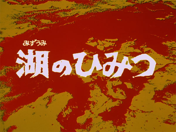 UltraSEVEN-BD_03.mov.01_00_21_10.Still001_