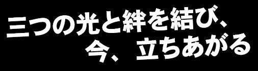 ウルトラマンオーブ オーブトリニティ 決め台詞2