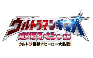 26ウルトラマンギンガ劇場スペシャルウルトラ怪獣☆ヒーロー大乱戦!
