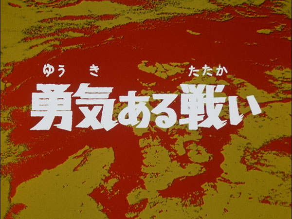 ultraseven-bd_38-mov-01_00_21_00-still001