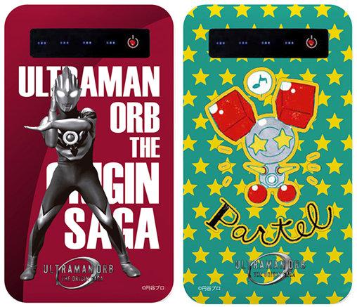『ウルトラマンオーブ THE ORIGIN SAGA』モバイルバッテリー