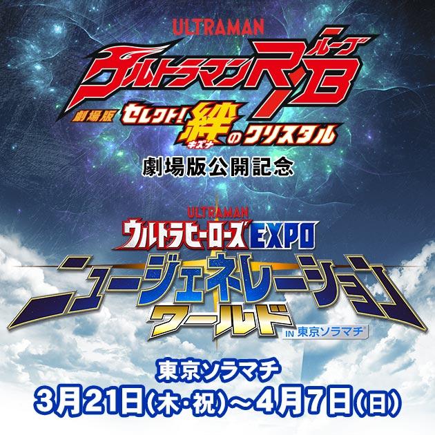 『劇場版ウルトラマンR/B セレクト!絆のクリスタル』公開記念 ニュージェネレーションワールドIN東京ソラマチ