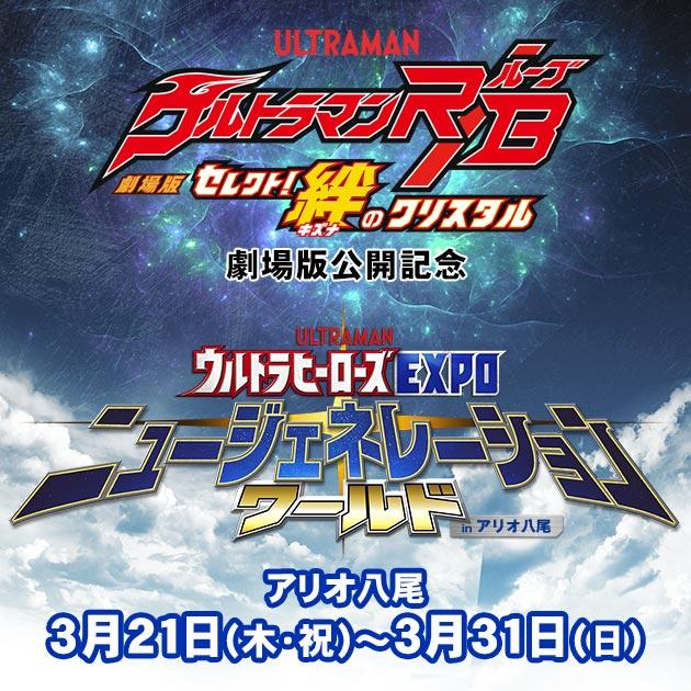 『劇場版ウルトラマンR/B セレクト!絆のクリスタル』公開記念 ニュージェネレーションワールドINアリオ八尾