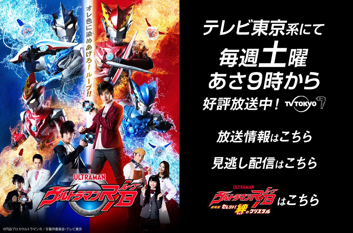 ウルトラマンR/B(ルーブ)  テレビ東京系にて毎週土曜日あさ9時から好評放送中!