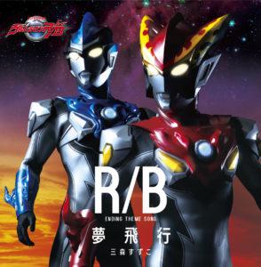 ついに『ウルトラマンR/B(ルーブ)』主題歌「Hands」CD本日発売!これを記念してノンテロップオープニング映像も公開!