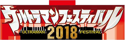 【チケット大好評発売中】8/25(土)の「ウルトラマンフェスティバル2018」では「ウルトラマンR/B スペシャルナイト」でメインキャストたちが大集結!