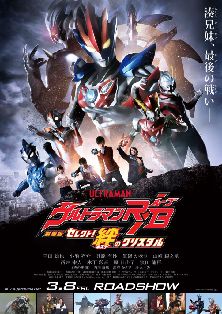 『劇場版ウルトラマンR/B セレクト!絆のクリスタル』3月8日(金)公開の各地の劇場にウルトラマンロッソとウルトラマンブルとウルトラマンルーブがやって来る!