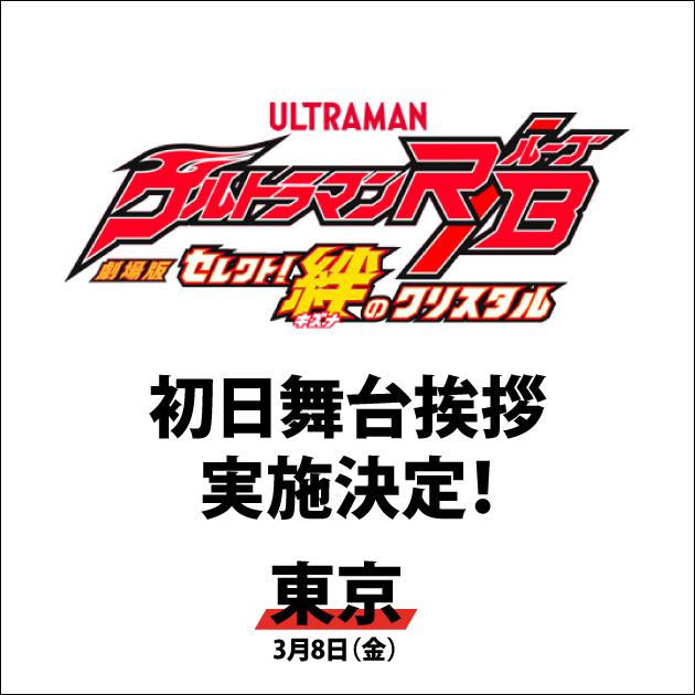 『劇場版ウルトラマンR/B セレクト!絆のクリスタル』初日舞台挨拶実施決定!