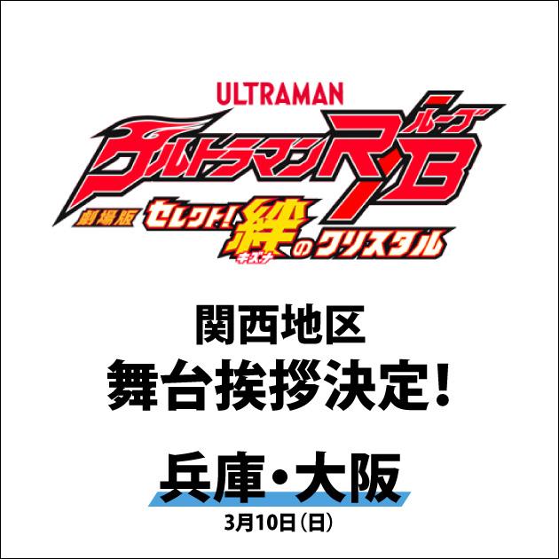 『劇場版ウルトラマンR/B セレクト!絆のクリスタル』 関西地区舞台挨拶決定!【兵庫・大阪】