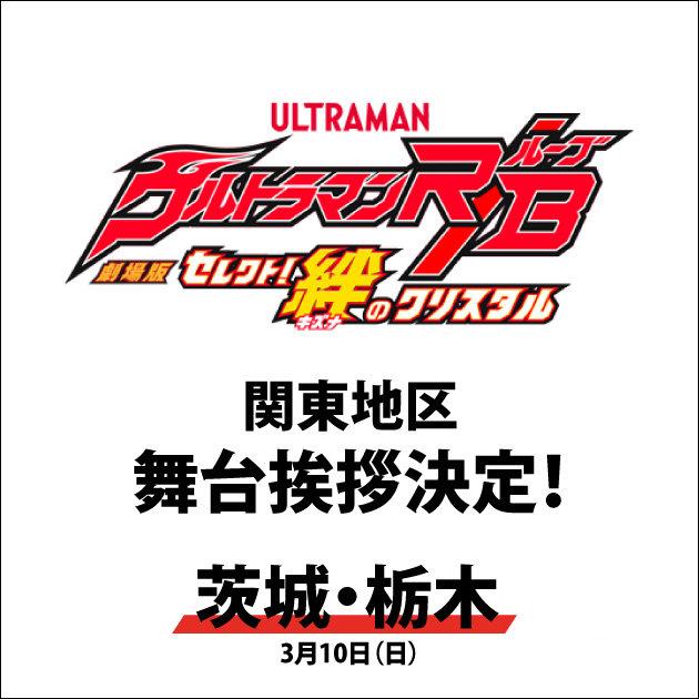 『劇場版ウルトラマンR/B セレクト!絆のクリスタル』 関東地区舞台挨拶決定!【茨城・栃木】