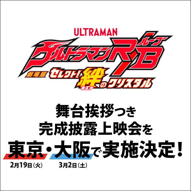 『劇場版ウルトラマンR/B セレクト!絆のクリスタル』舞台挨拶つき完成披露上映会が東京・大阪で実施決定!