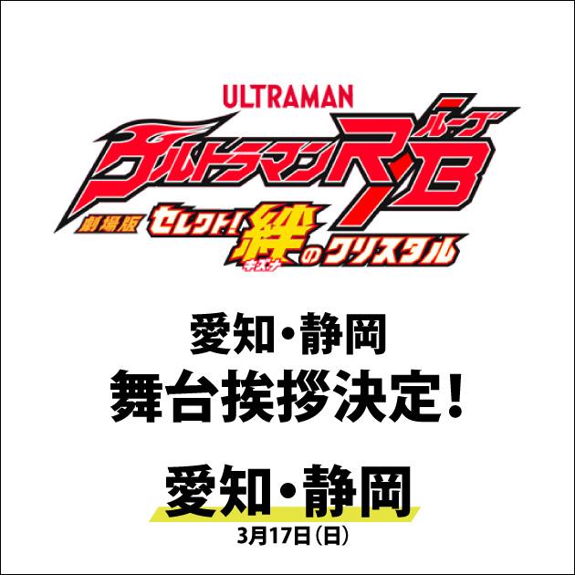 『劇場版ウルトラマンR/B セレクト!絆のクリスタル』 3/17(日)愛知・静岡舞台挨拶決定!【愛知・静岡】