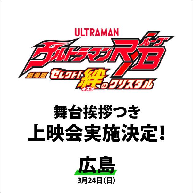 『劇場版ウルトラマンR/B セレクト!絆のクリスタル』舞台挨拶つき上映会を広島で実施決定!