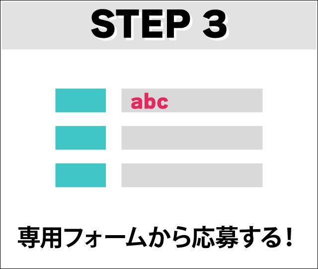 step3 専用フォームから応募する