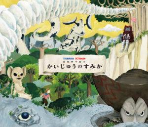 「空想科学絵本 かいじゅうのすみか」9/20(金)発売!渋谷モディにて10/16(水)より原画展の開催も決定!!