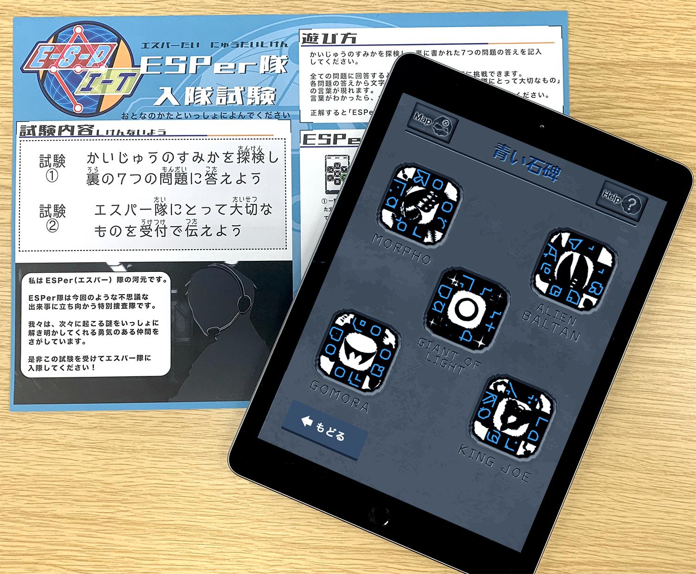 謎に挑む勇気のある仲間を募集中!ESPer(エスパー)隊入隊試験!