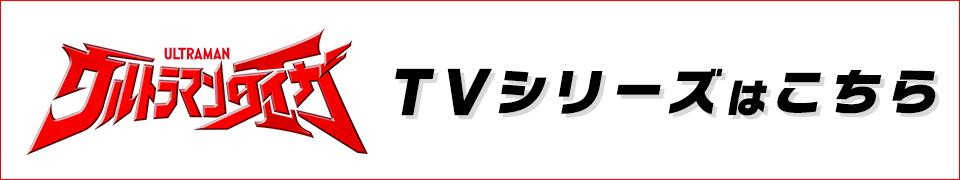 『ウルトラマンタイガ』TVシリーズ