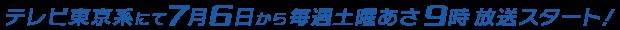 テレビ東京系にて7月6日から毎週土曜あさ9時 放送スタート!
