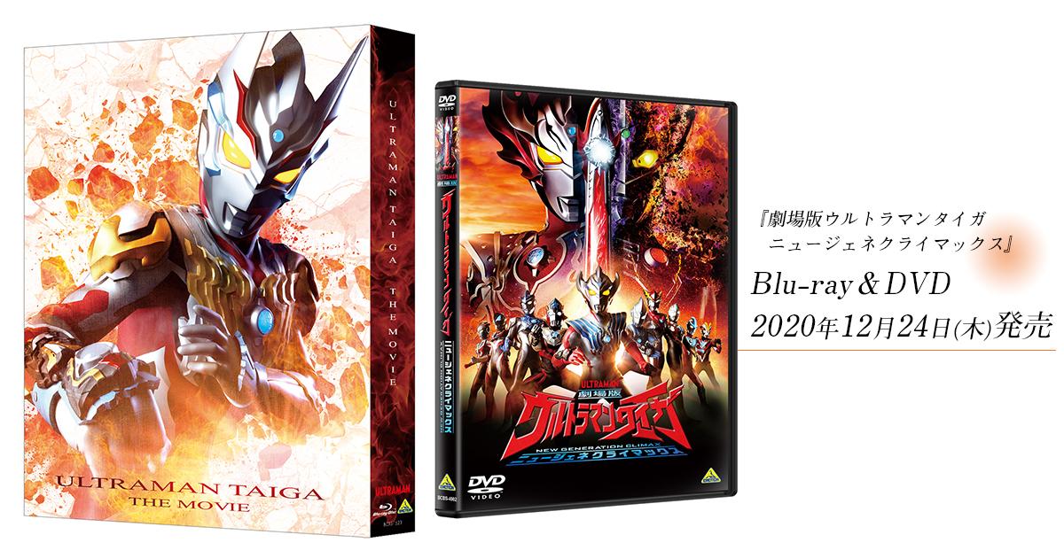 『劇場版ウルトラマンタイガ ニュージェネクライマックス』 Blu-ray&DVD