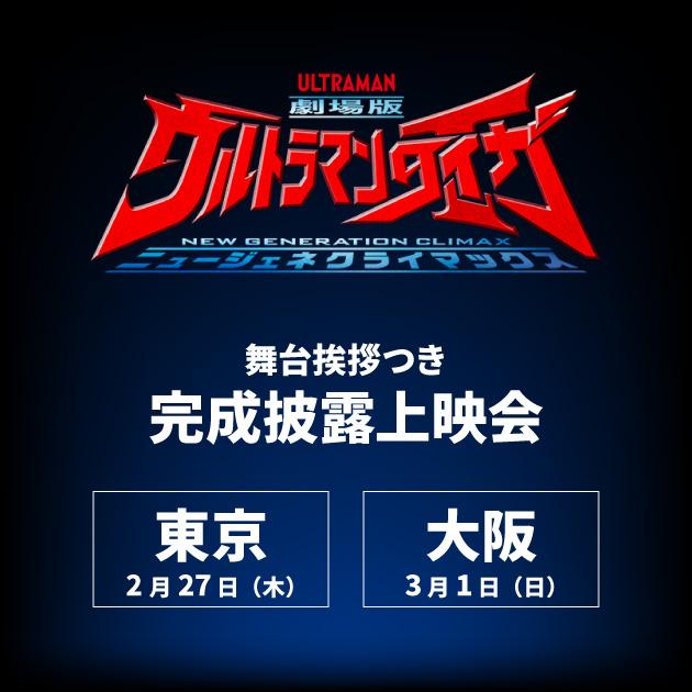 【中止】キャスト登壇舞台挨拶つき完成披露上映会を東京・大阪で実施決定 新たなる神秘の巨人・ウルトラマンレイガが東京会場に初登場