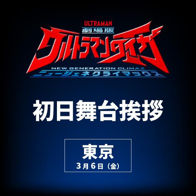【中止】『劇場版ウルトラマンタイガ ニュージェネクライマックス』 初日舞台挨拶実施決定!