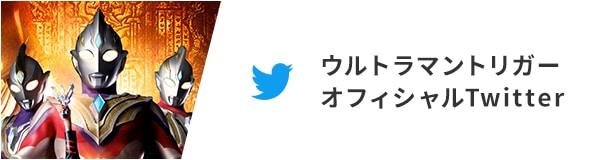ウルトラマントリガー オフィシャルTwitter