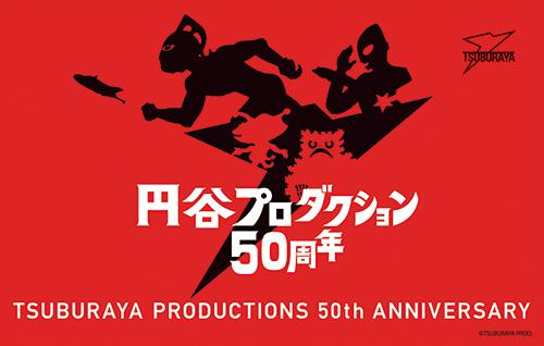 本日は円谷プロ創立50周年記念日...