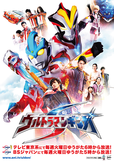 ultraman-ginga-s