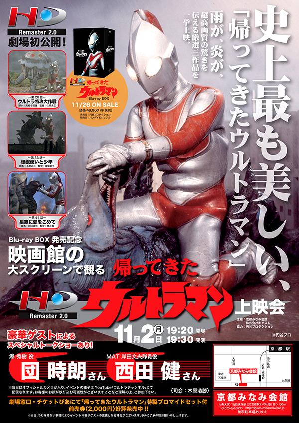 史上最も美しい『帰ってきたウルトラマン』hd Remaster2 0上映会を11 2 月 に京都みなみ会館で開催