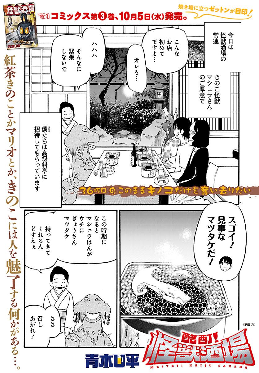 怪獣×居酒屋×ギャグ!Webコミッ...