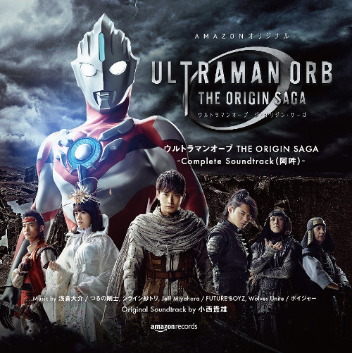 ULTRAMAN ORB -THE ORIGIN SAGA – Complete Soundtrack (阿吽) -