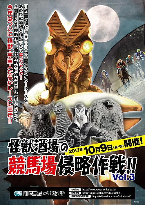 怪獣酒場の競馬場侵略作戦!! vol.3